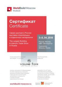 Сертификат участия Volume Form на выставке MosBuild 2017