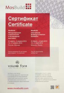 Сертификат участия Volume Form на выставке MosBuild.